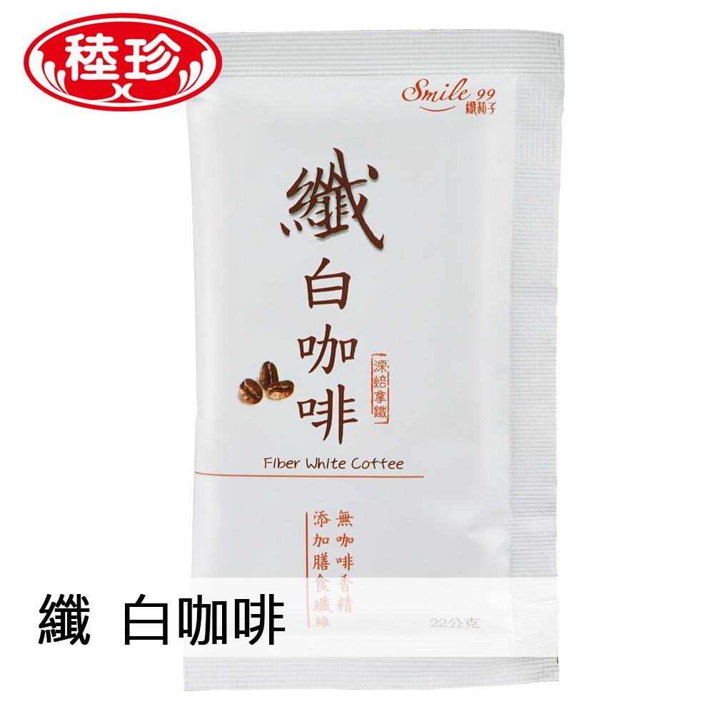 纖 白咖啡 深焙拿鐵(植物性大豆奶)膳食纖維添加