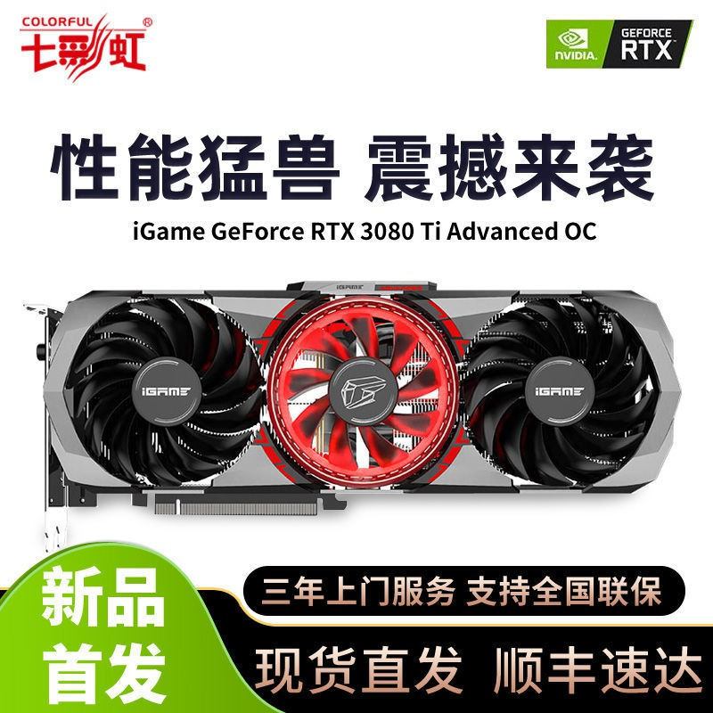 【挖礦.顯示卡】七彩虹iGame RTX3080 Ti/ 3090 Advanced OC 戰斧 Ultra 火神顯卡