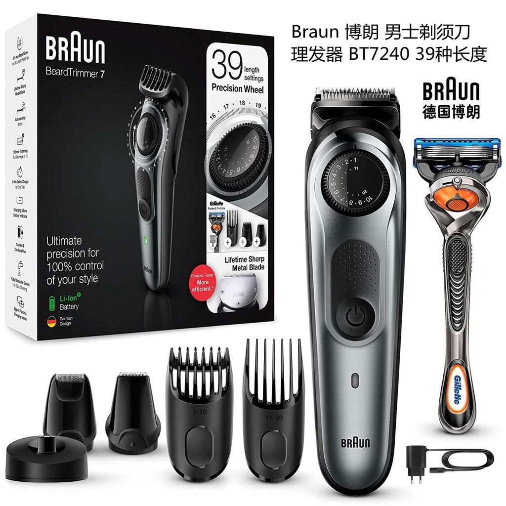 現貨 現貨 Braun博朗BT7240/3221/5260/5065男士電動修鬍理髮器電推子