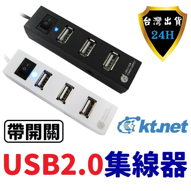 USB HUB 集線器 高速 擴充 擴展 延伸 2.0 1.0 3.0 port LED 獨立 線 器