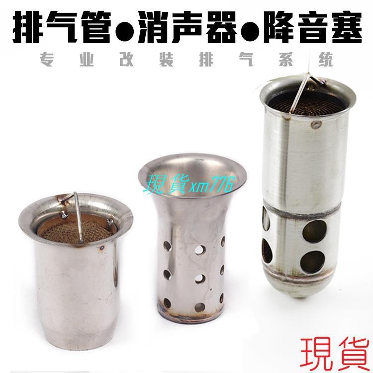 現貨摩托車排氣管 51 60MM口徑 消聲器 消音塞 降音塞回壓芯 靜音 觸媒 消音塞xm776