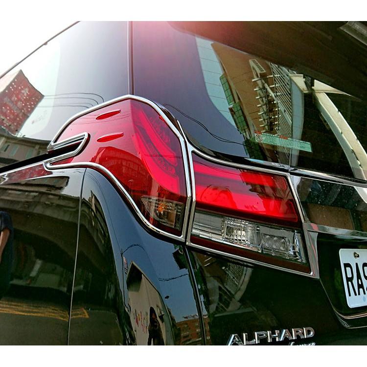 Toyota Alphard 2015~2018 30系 改裝 鍍鉻 車燈框 後燈框 尾燈框 質感飾貼