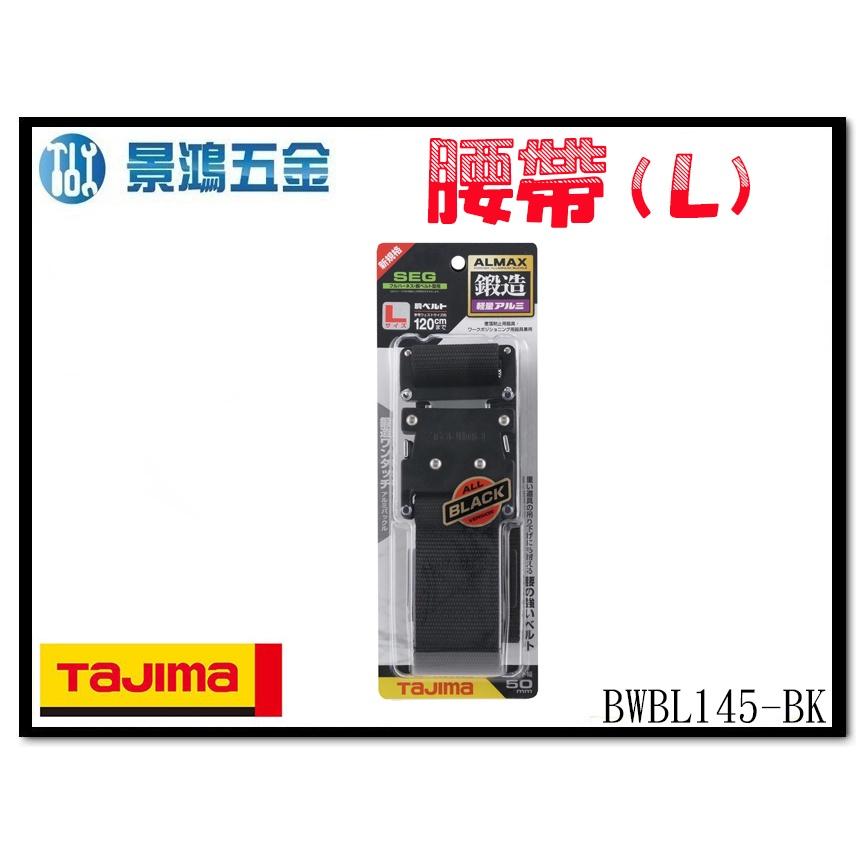 宜昌(景鴻) 公司貨 日本 TAJIMA 田島 鍛造鋁插扣式S腰帶 經典黑 (L) BWBL145-BK 含稅價