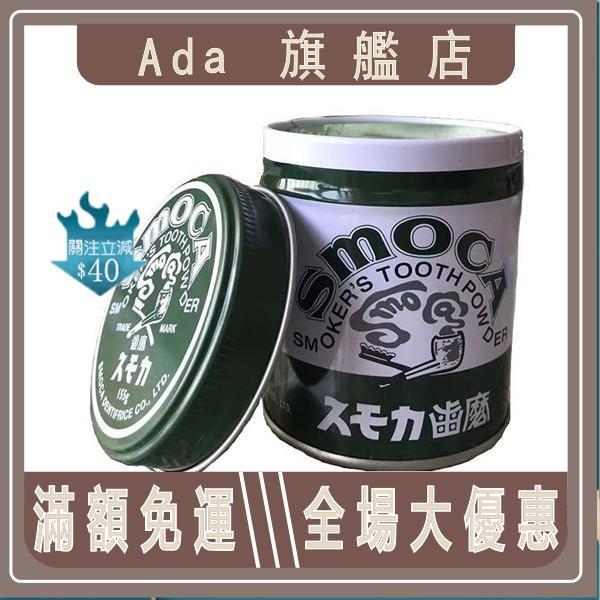 日本斯摩卡SMOCA牙膏粉 洗牙粉 美白牙齒神器 去煙漬茶漬美白洗牙粉155G