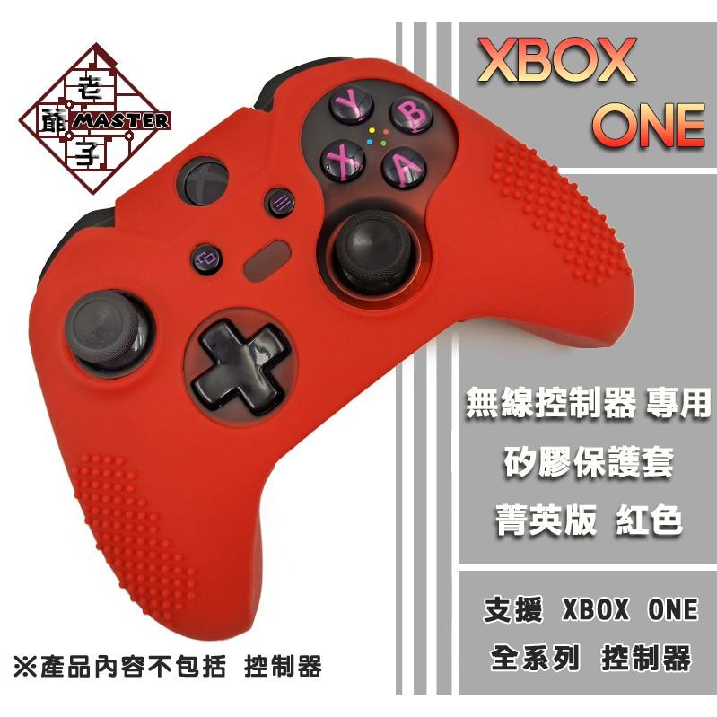 現貨 XBOX ONE S X 手把 無線控制器 控制器 保護套 矽膠套 果凍套 手把套 菁英 通用款 紅色 / 老爺子