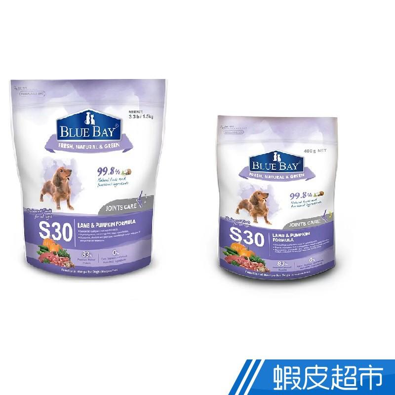 倍力BLUEBAY犬糧 S30羊肉+南瓜400g/1.5kg 關節保健低敏飼料高齡犬大型犬推薦 寵物食品 蝦皮直送 現貨