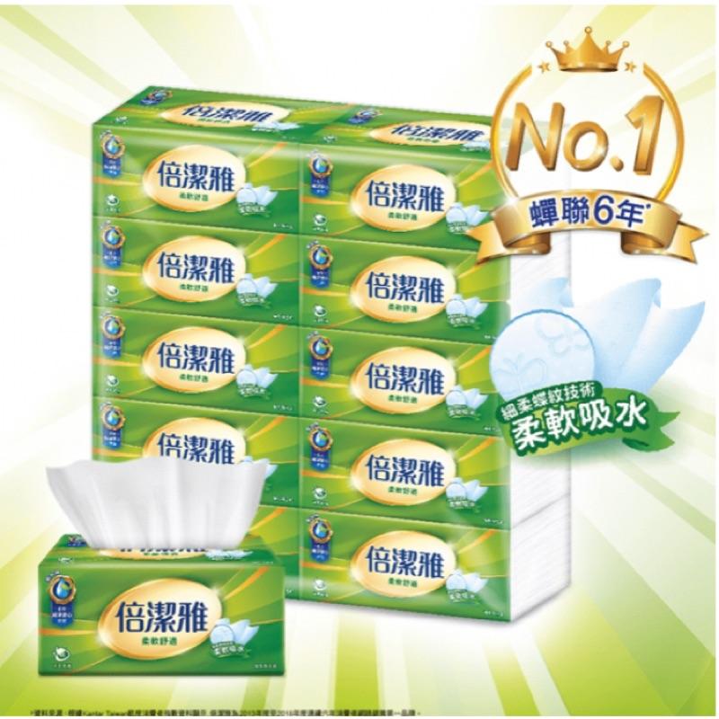 倍潔雅柔軟舒適抽取式衛生紙(150抽x80包)箱