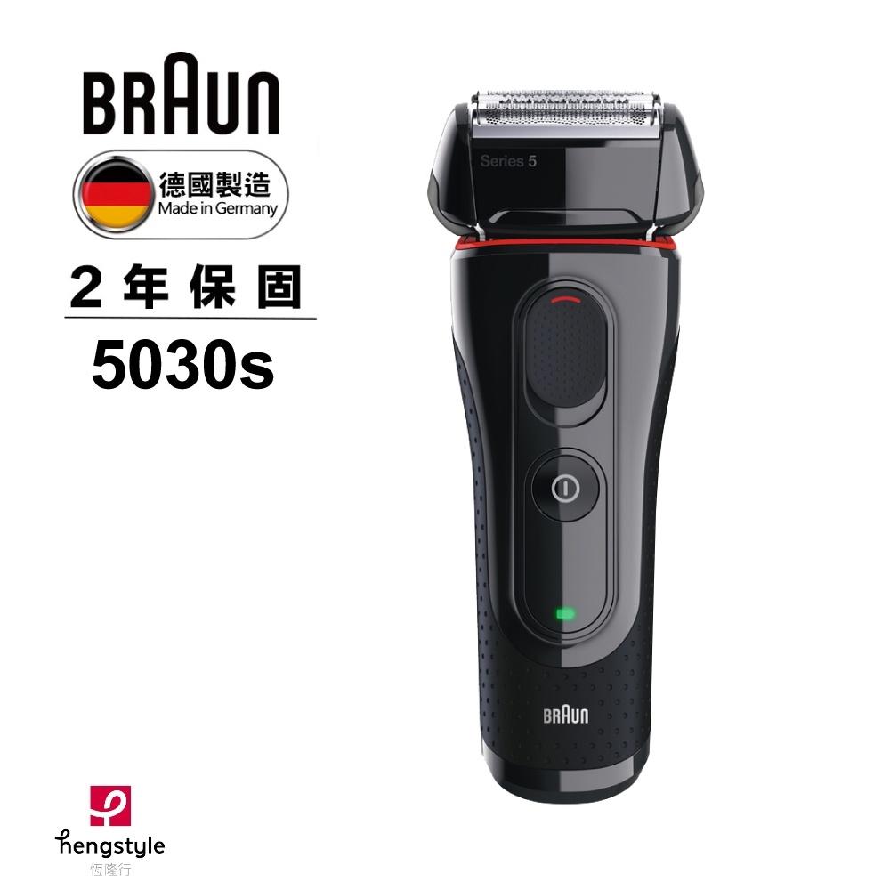 【德國百靈BRAUN】5系列靈動貼面電動刮鬍刀/電鬍刀 5030s德國製造 [近全新展示品出清‧數量有限]