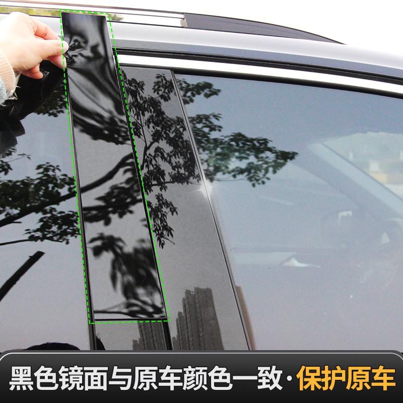 Volkswagen福斯Tiguan/21大眾途觀L車窗中柱保護貼膜改高配 tiguan外觀改裝專用裝飾配件