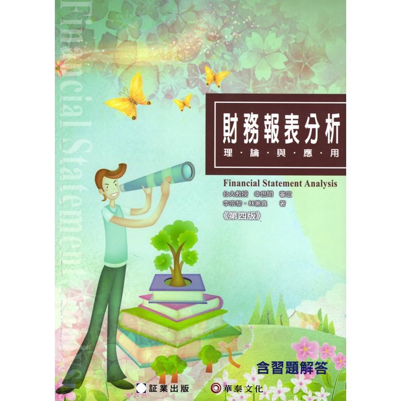 【華泰文化】李宗黎/財務報表分析-理論與應用(全一冊) 四版 9789867473899