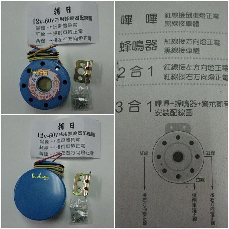 12V.24V.36V.48V.60V 方向燈 蜂鳴器+倒車燈功能 警示燈 方向燈蜂鳴器 方向器.警示聲.嗶嗶 堆高機