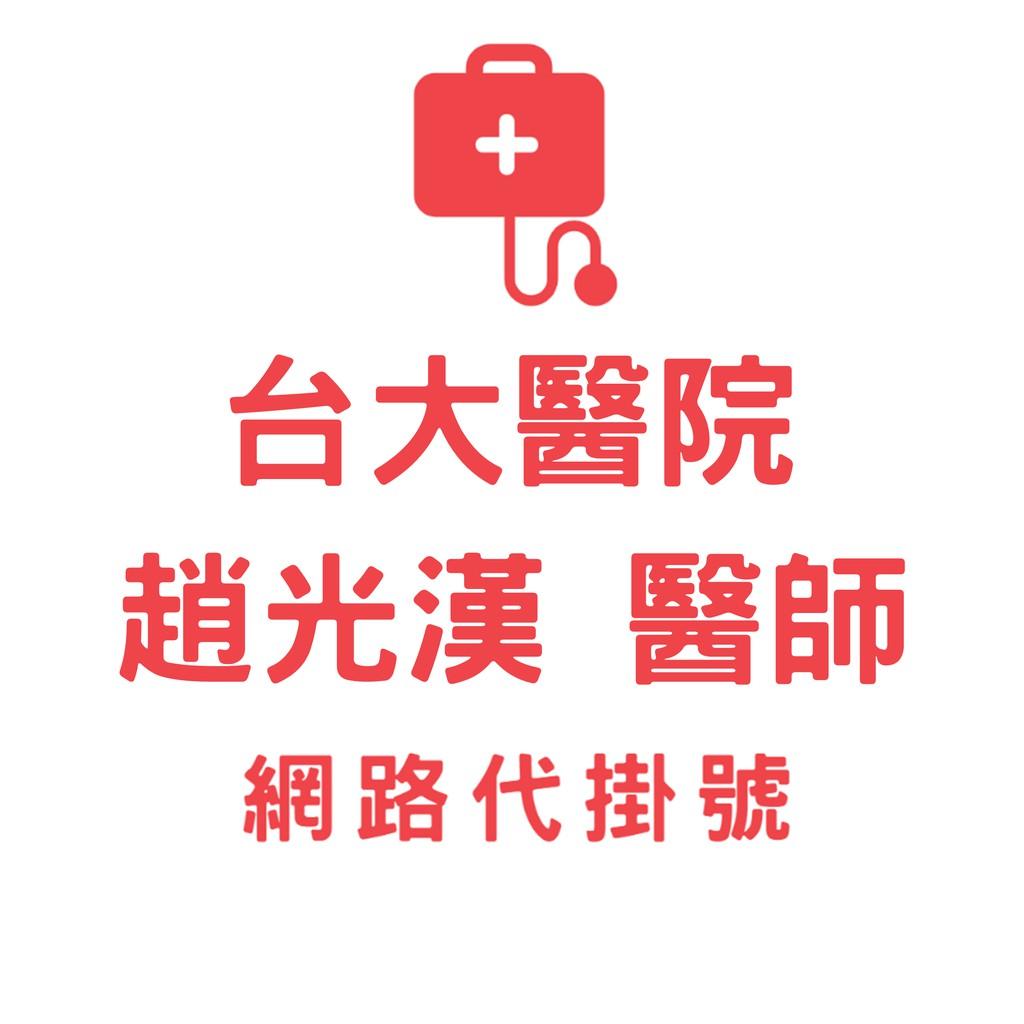 台大醫院-趙光漢-婦產科-網路代掛號-費用500元-人工生殖-臺大-網路-跑腿-代替-幫