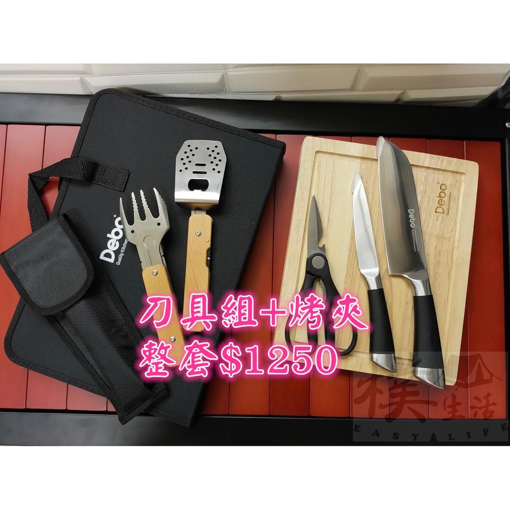 『樸生活』露營戶外 刀具多件組+多功能烤夾 含收納袋