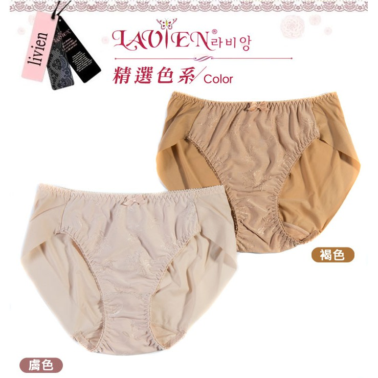 LAVIEN 韓國製無痕舒適內褲 (2064)