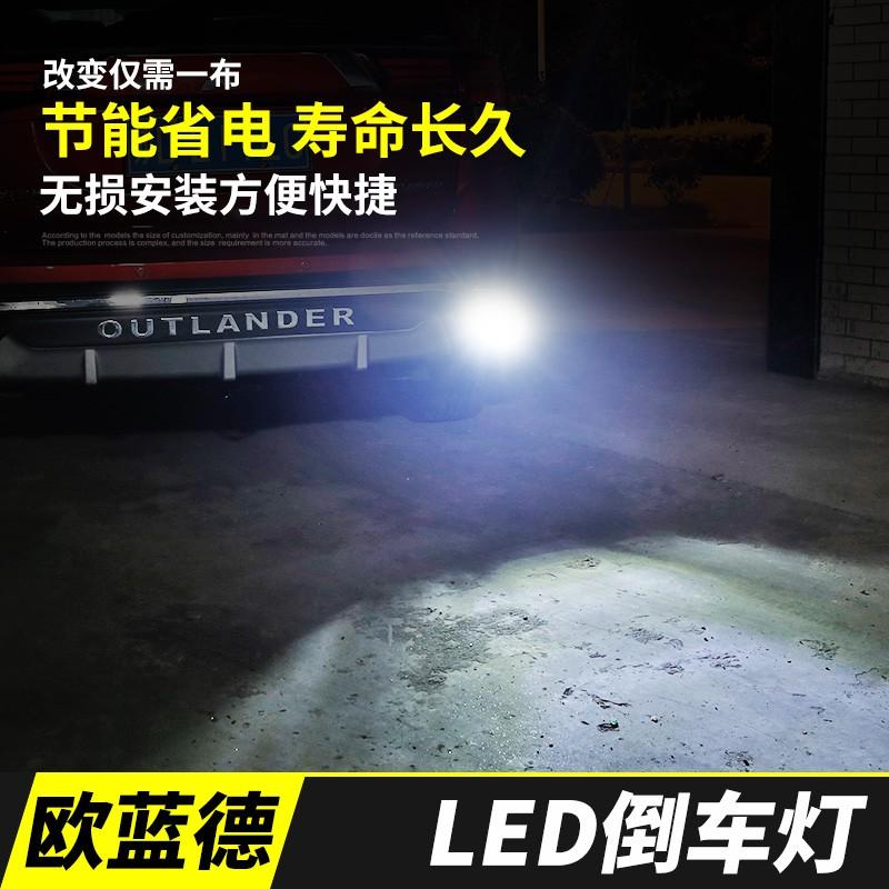 三菱 歐藍德Outlander-Mitsubishi適用于16-20款LED倒車燈改裝配件汽車用品專用內飾