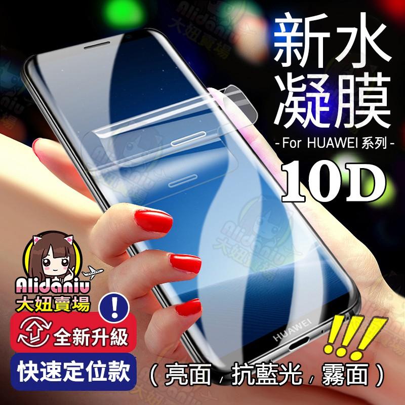 【全新升級】水凝膜 華為 Mate30 Mate20 P40 P30 P20 Pro P10 Mate10 保護貼 滿版