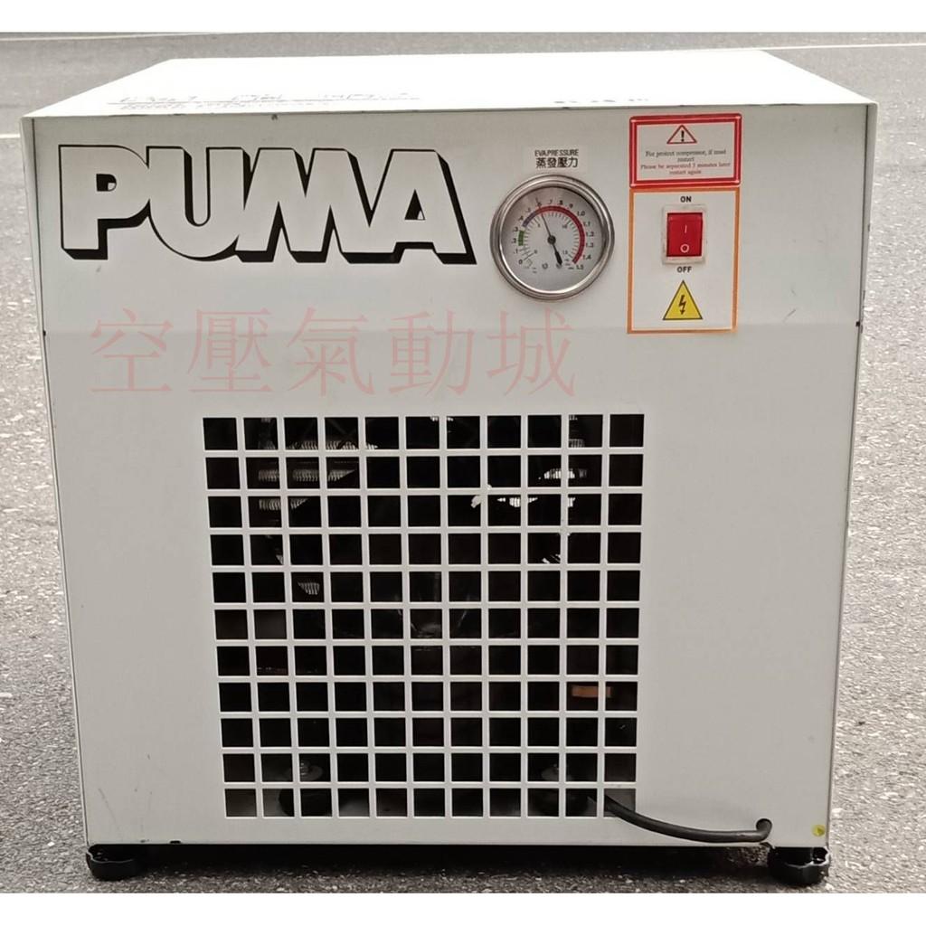 《空壓氣動城》冷凍式乾燥機-標準型 5HP/單相220V (二手中古機) 含稅價 適用:空壓機1-5馬力 運費