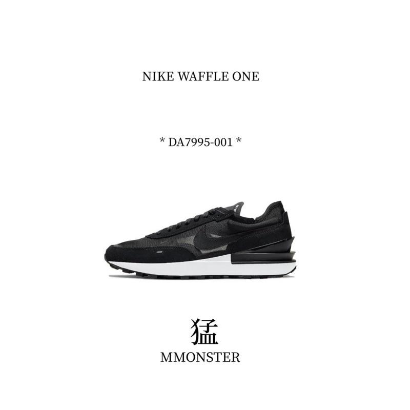 *猛獸集團*NIKE WAFFLE ONE 黑白 小SACAI 麂皮 男鞋