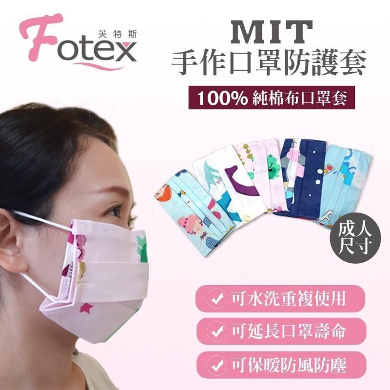Fotex芙特斯【 手作口罩套】 防疫用品 延長醫療級口罩壽命 台灣製 MIT 布口罩套  40支紗精梳棉