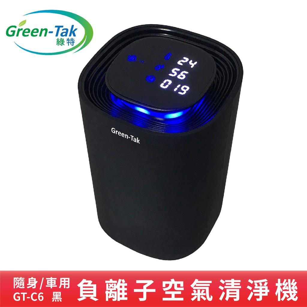 Green-Tak智能負離子空氣淨化器 黑 GT-C6 空氣清淨機 隨身型 車用型 PM2.5 過濾 負離子 除菌 除臭