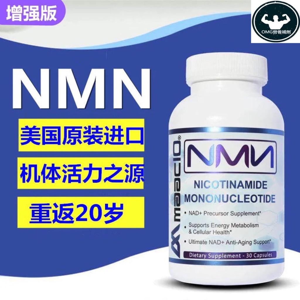 美國原裝進口NMN煙酰胺單核苷酸NAD+補充劑抗基因修復衰老正品