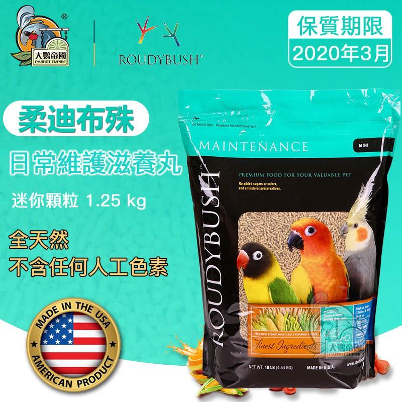 日常維護滋養丸(迷你顆粒)1.25公斤/美國柔迪布殊 / Roudybush/鸚鵡飼料/大鸚帝國