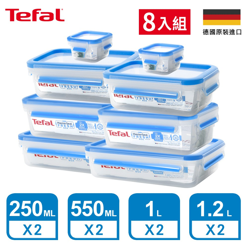 Tefal法國特福 德國EMSA原裝 無縫膠圈PP保鮮盒-超值八件組
