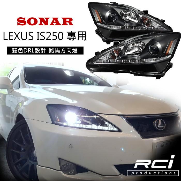 跑馬方向燈 LEXUS IS250 大燈 DRL LED 魚眼大燈 台灣SONAR