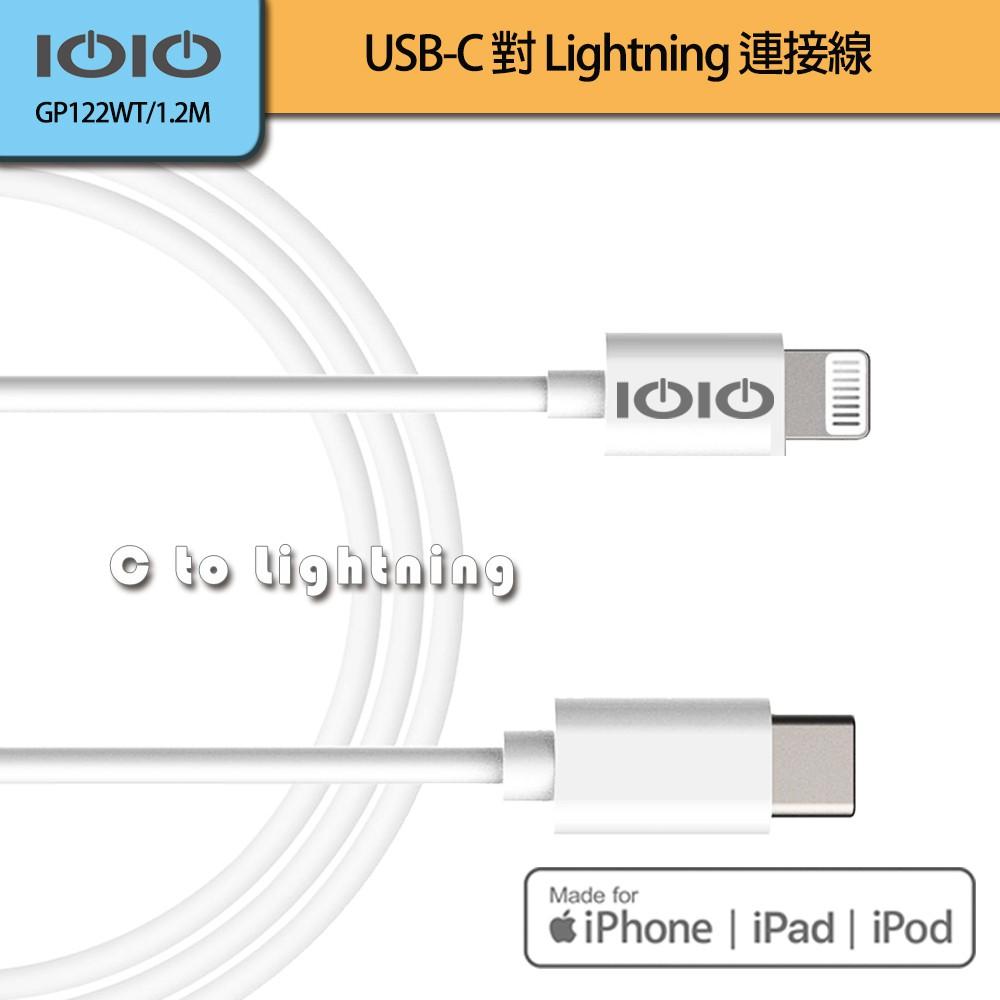 IOIO USB-C 對 Lightning 連接線 GP122