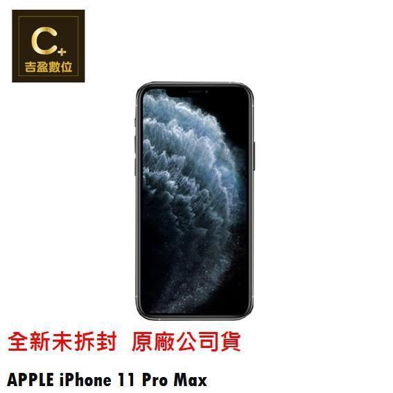 Apple iPhone 11 Pro Max 256G 6.5吋空機 【吉盈數位商城】