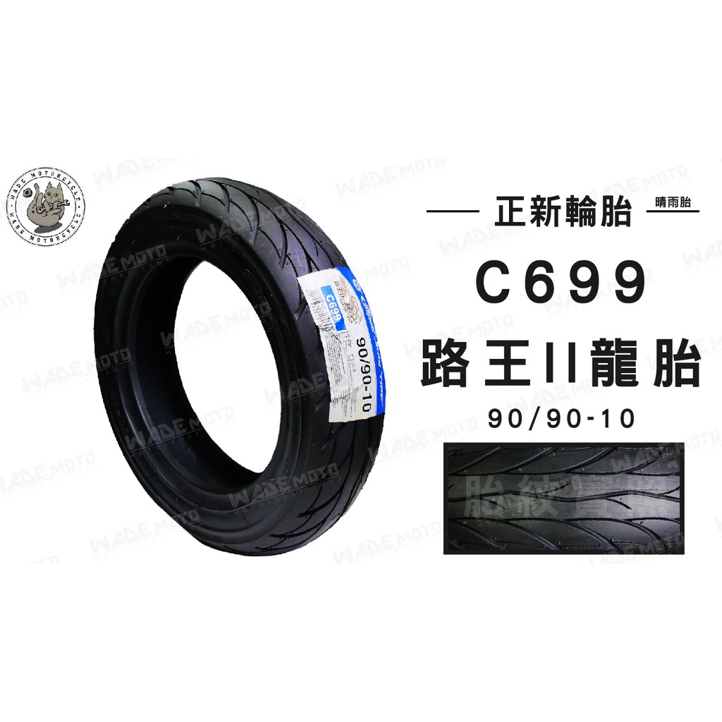 韋德機車精品 正新輪胎 C699 90 90 10 輪胎 機車輪胎 適用各大車種 YAMAHA 完工價