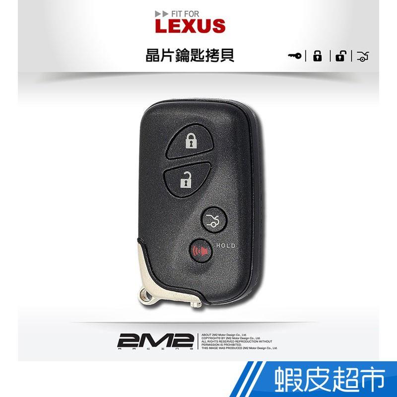 2M2 晶片鑰匙 LEXUS IS250 GS300 GS350 RX350 ES350 凌志感應式 廠商直送 現貨