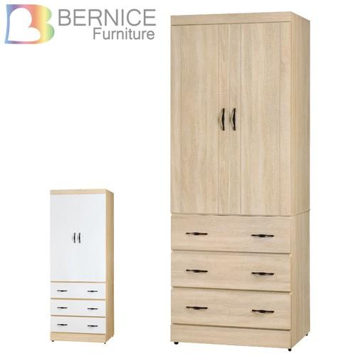 Bernice-莉卡2.7尺三門三抽衣櫃-兩色可選