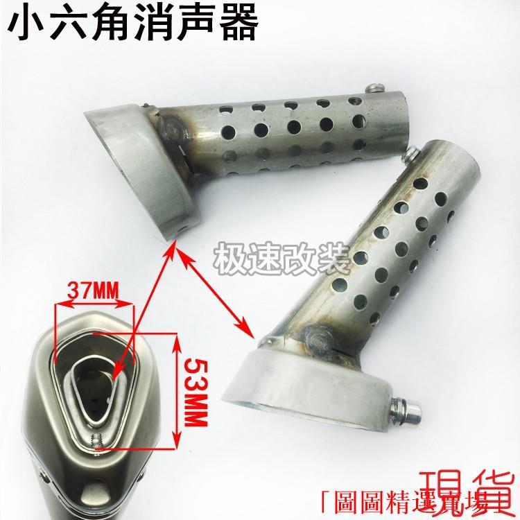 🌹【新品熱賣】🌹機車直排排氣管 小六角消聲器 回壓芯 回壓塞 消聲器 消音塞 降音器