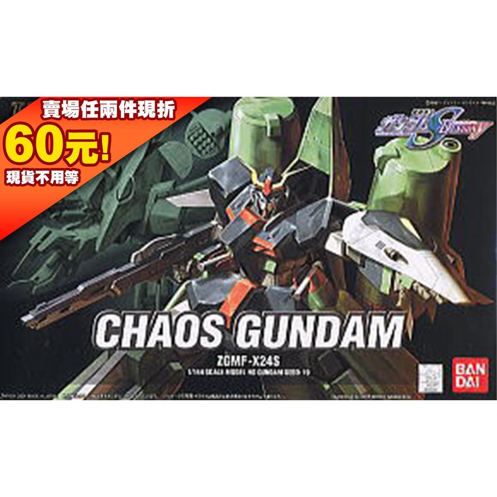 ★現貨免等 1/144 HG SEED ZGMF-X24S Chaos Gundam 混沌 鋼彈 HGUC 混頓 19