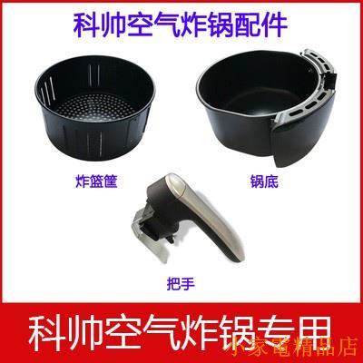 台灣現貨陶瓷不沾塗層科帥AF606空氣炸鍋AF602 AF708台灣110V氣炸鍋把手炸藍鍋底配件 白色 黑小家電精品店
