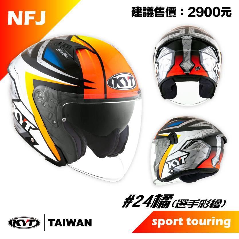 KYT 安全帽 NFJ 選手彩繪 24 橘 半罩 3/4 內藏墨鏡 抗UV 內襯全可拆洗《淘帽屋》