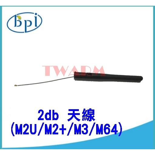TW17689 / 香蕉派 banana pi BPI (M2U/M2+/M3/M64) 專用 2db 天線