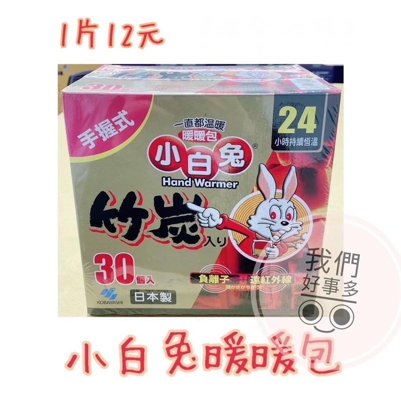 【預購商品】Costco 日本小白兔竹炭 手握式/黏貼式暖暖包