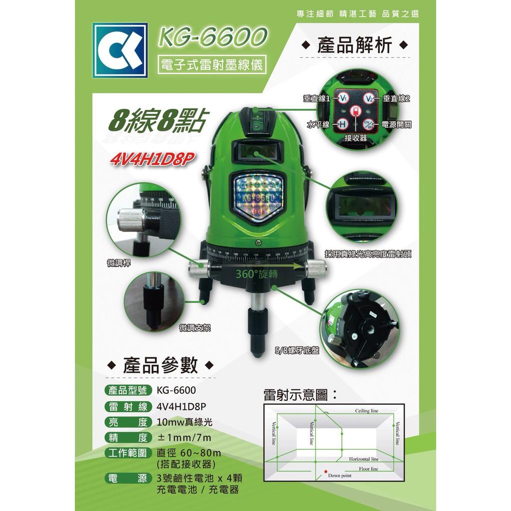 岡山力達(附發票)全新】KG-6600 電子式水平儀 真綠光 含腳架 4V4H1D8P 雷射墨線儀 水平儀 雷射儀