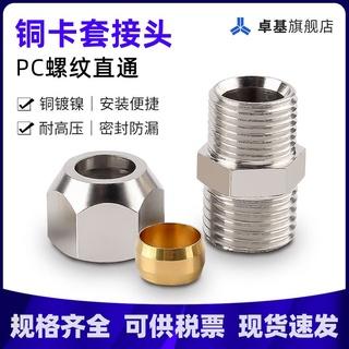 卡套終端螺紋直通接頭 8mm銅管油管鋼管卡接 PC8-02 6-01 10-03分