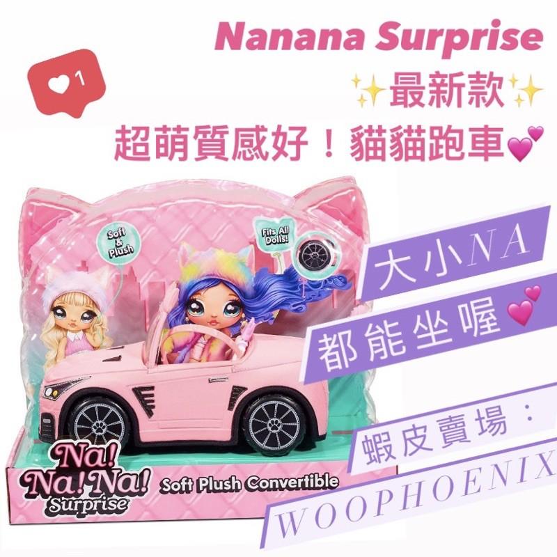 🔥新款實拍很燒🔥美國正版 Nanana Surprise 貓貓跑車💕 Na!Na!Na! Surprise 非 美髮娃娃