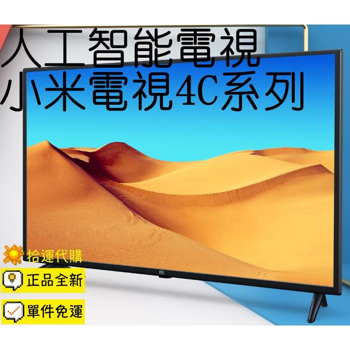 「拾運代購」小米電視4C系列 32/40/43/50/55/65英吋電視  電視機