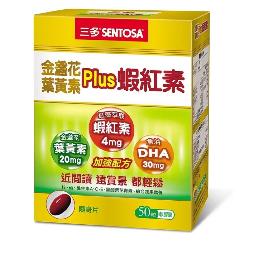三多 金盞花葉黃素 Plus 蝦紅素軟膠囊 50粒/盒