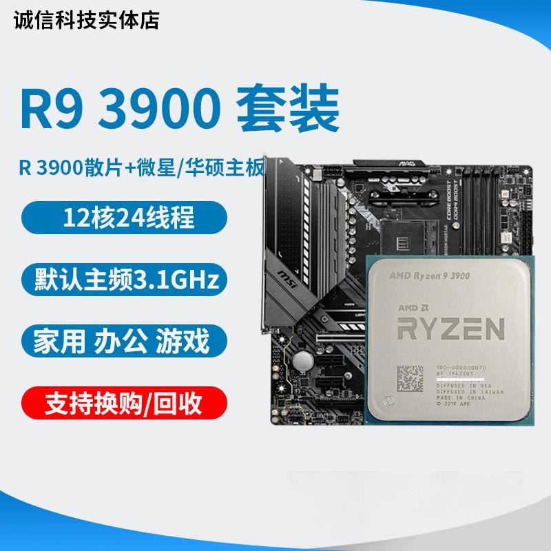當天發貨 AMD r9 3900 cpu 搭配微星 B550M  x570 主板套裝 另3900x 3950x