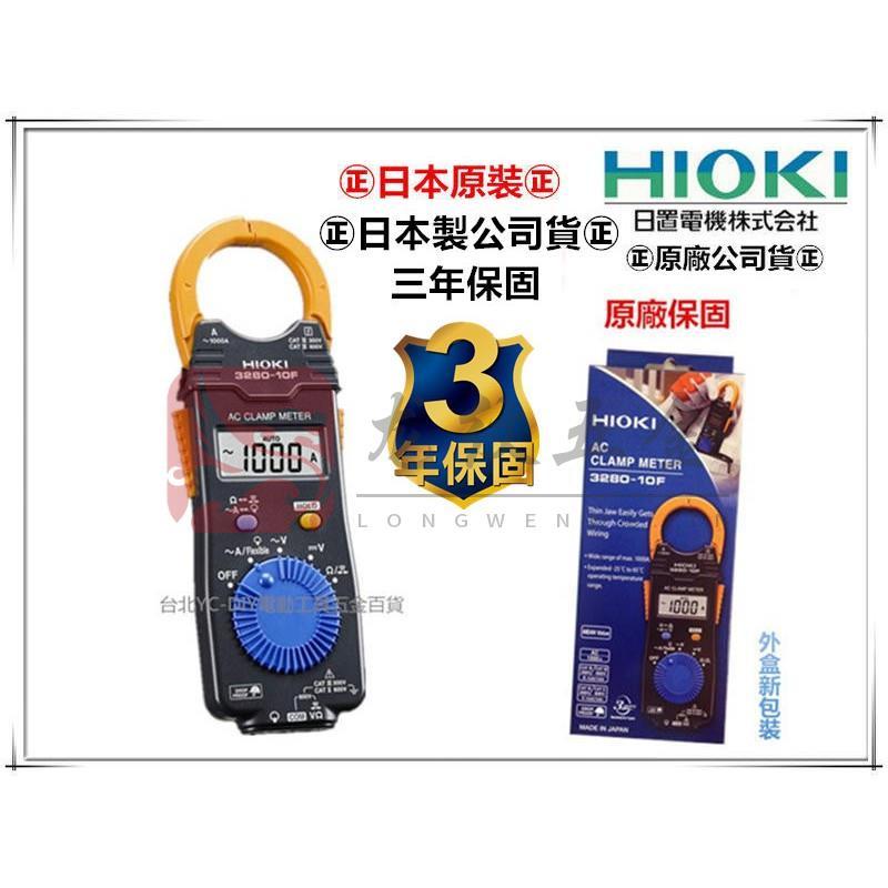 神龍寶貝!臺北益昌2021全新到貨!㊣日本製公司貨㊣ HIOKI 3280-10 F 3280-10F台灣精品!