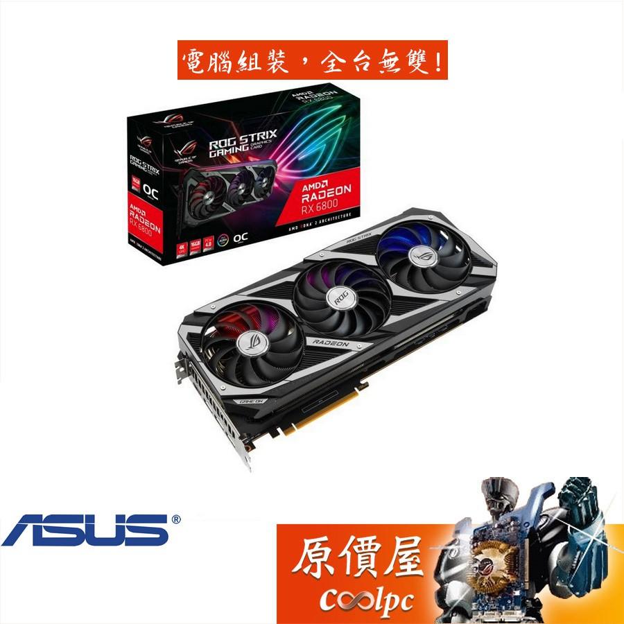 ASUS華碩 ROG-STRIX-RX6800-O16G-GAMING 2190MHz/32cm/三風扇/顯示卡/原價屋