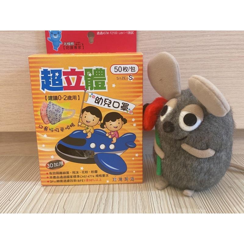 【晞布】北極熊兒童超立體幼兒口罩(s號)