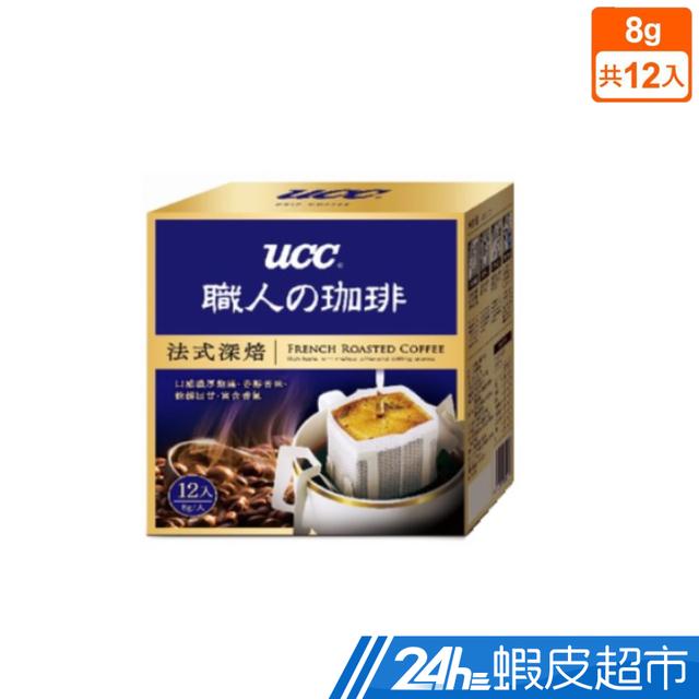 UCC 法式深焙濾掛式咖啡(8gx12入) 蝦皮24h 現貨