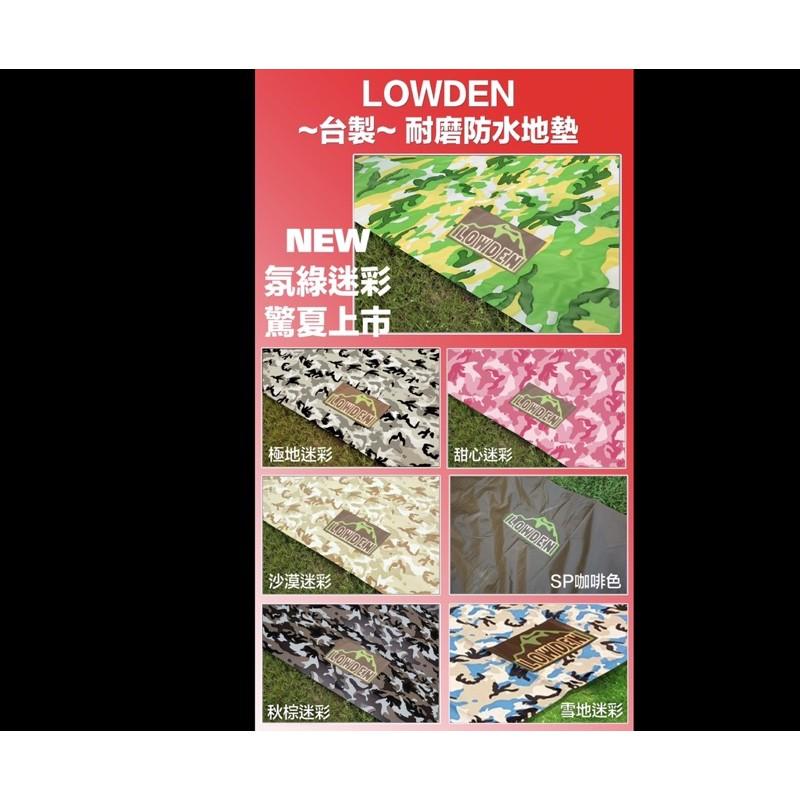 LOWDEN訂製NORDISK Utgard 13.2m2 行宮專用地墊